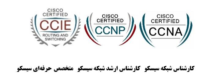 23 - آموزش CCNA : معرفی دورههای آموزشی سیسکو Cisco