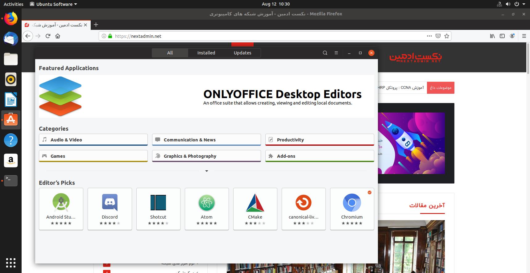 Ubuntu Software Center | استفاده از مدیر بسته دبیان