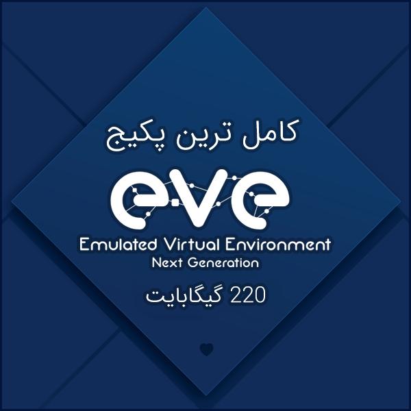 بزرگترین پک ایمیج eve-ng در دنیا بیش از 220 گیگابایت ایمیج اماده
