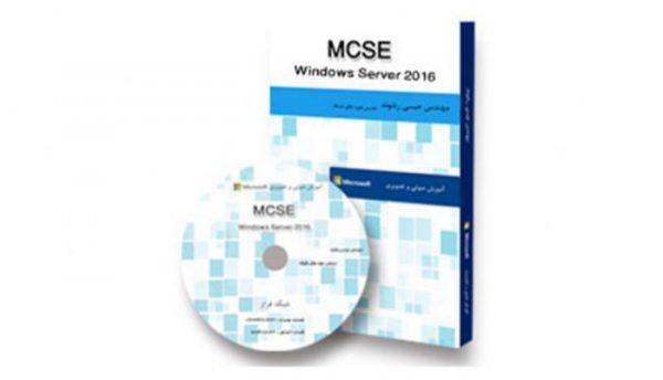 MCSE 2016 - آموزش 2016 MCSE and Hyper-V