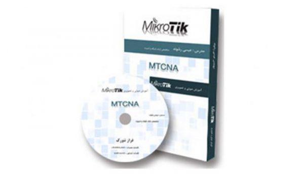 Mikrotik MTCNA - پک آموزشی مهندسی زیرساخت شبکه میکروتیک (MTCNA)